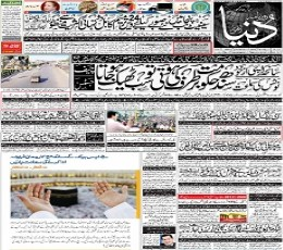 Dunya   Daily Dunya Epaper   Read Today Daily Dunya Online Newspaper OecavtT1