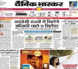 Dainik bhaskar delhi edition newspaper december 2018   ssc ias.