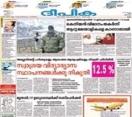 Deepika Malayalam News Paper