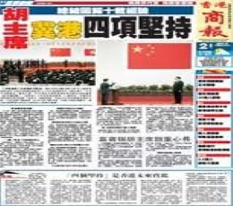 Hong Kong Commercial Daily Epaper