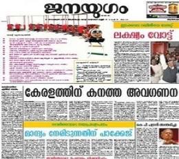 about janayugom newspaper publisher language malayalam newspaper