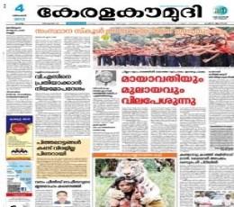 Kerala Kaumudi Epaper : Today Kerala Kaumudi Online Newspaper