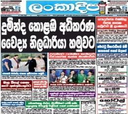 Lankadeepa Sinhala Newspaper Today