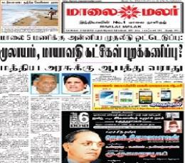 Malai Malar Tamil News Paper