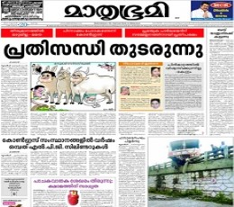 Mathrubhumi Malayalam Newspaper