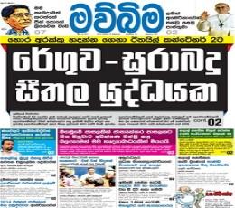 Mawbima - Mawbima Epaper : Read Today Mawbima Online Newspaper