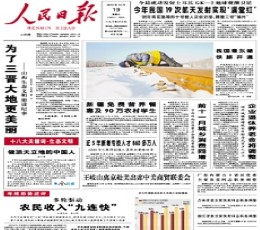 People's Daily Epaper