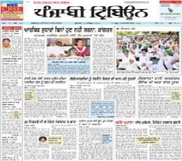 punjabi tribune epaper today news