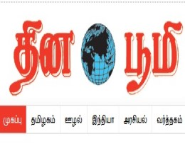 about thinaboomi newspaper publisher language tamil newspaper