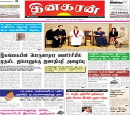Thinakaran Epaper