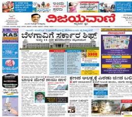 Vijayavani launches 9th edition in 3 months | mxmindia.