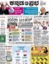 Online Sanjevani Kannada (ಕನ್ನಡ) Newspaper Today Epaper